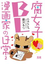 シカとして~腐女子BL漫画家の日常~の2巻を1冊フルで無料ダウンロードできる?合法で安全に読む方法