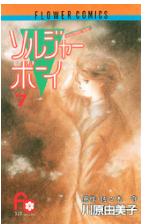 ソルジャーボーイの7巻を今すぐ無料で読むには!気になる評判や感想も知りたい!