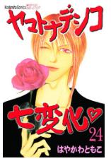 ヤマトナデシコ七変化 完全版の24巻のネタバレが見たい!無料試し読みをフルで読むには!