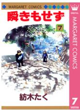 瞬きもせずの7巻のネタバレが見たい!無料試し読みをフルで読むには!