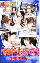 新パズルゲーム☆はいすくーるの6巻を無料で1冊読む方法をチェック!あらすじ感想も!