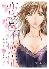 漫画「恋愛不感症~ホントはもっと感じたい~」7巻をRawQQやZIPを使わずに無料で安全に読むには!