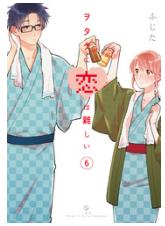 漫画「ヲタクに恋は難しい」6巻を1冊まるごと無料で読みたい!感想や評判もチェック!