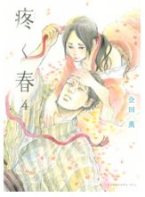 疼く春 分冊版の4巻のネタバレが見たい!無料試し読みをフルで読むには!