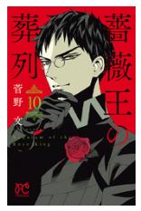 漫画「薔薇王の葬列」10巻を無料で1冊読む方法はこれ!あらすじ感想も紹介!