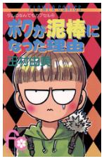 漫画「ボクが泥棒になった理由(ワケ)」をRawQQやZIPを使わずに無料で安全に読むには!