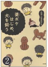 漫画「婆ボケはじめ、犬を飼う(分冊版)」2巻を1冊まるごと無料で読みたい!感想や評判もチェック!