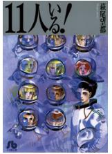 漫画「11人いる!」1巻を無料で1冊読む方法はこれ!あらすじ感想も紹介!