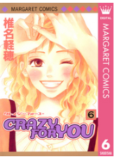 漫画「CRAZY FOR YOU」6巻を無料で1冊読む方法はこれ!あらすじ感想も紹介!