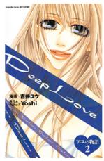 Deep Love アユの物語の2巻を1冊フルで無料ダウンロードできる?合法で安全に読む方法