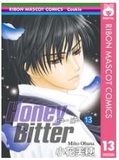 Honey Bitterの13巻を無料で1冊読む方法をチェック!あらすじ感想も!