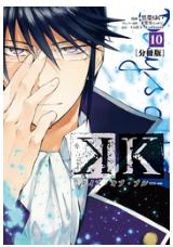 漫画「K ―デイズ・オブ・ブルー― 分冊版」10巻を無料で1冊読む方法はこれ!あらすじ感想も紹介!