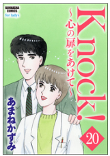 Knock!~心の扉をあけて~(分冊版)の20巻を無料で1冊読む方法をチェック!あらすじ感想も!