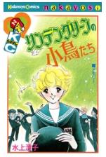 漫画「リンデングリーンの小鳥たち」1巻をRawQQやZIPを使わずに無料で安全に読むには!