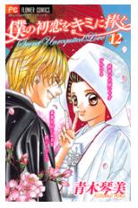 漫画「僕の初恋をキミに捧ぐ」12巻を無料で1冊読む方法はこれ!あらすじ感想も紹介!