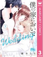 僕の家においで Weddingの3巻を無料ダウンロードで1冊読める!安全なおすすめサイトはこれ!
