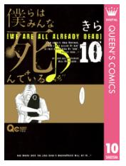 漫画「僕らはみんな死んでいる♪」10巻を1冊まるごと無料で読みたい!感想や評判もチェック!