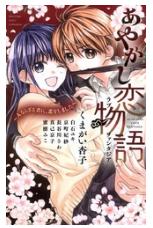 あやかし恋物語の1巻を1冊フルで無料ダウンロードできる?合法で安全に読む方法