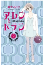 漫画「アレンとドラン」2巻を1冊まるごと無料で読みたい!感想や評判もチェック!