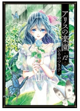 アリスの楽園 分冊版の12巻を1冊フルで無料ダウンロードできる?合法で安全に読む方法