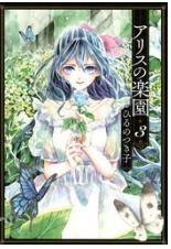 漫画「アリスの楽園」3巻を1冊まるごと無料で読みたい!感想や評判もチェック!