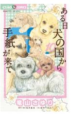 ある日 犬の国から手紙が来ての10巻を1冊フルで無料ダウンロードできる?合法で安全に読む方法