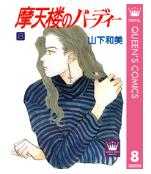 漫画「摩天楼のバーディー」8巻を1冊まるごと無料で読みたい!感想や評判もチェック!