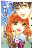 漫画「毎日君に恋してる」2巻を無料で1冊読む方法はこれ!あらすじ感想も紹介!