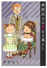 漫画「耕野裕子の愛ある暮らし」1巻を無料で1冊読む方法はこれ!あらすじ感想も紹介!