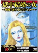 獄中結婚の女~極愛・塀の中のラブレター~の1巻のネタバレが見たい!無料試し読みをフルで読むには!