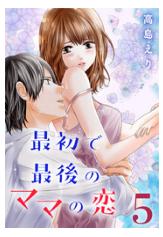 最初で最後のママの恋の5巻を試し読みでは物足りない!無料で最後まで読みたいなら!