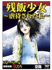 漫画「残飯少女~虐待された私~」1巻を1冊まるごと無料で読みたい!感想や評判もチェック!