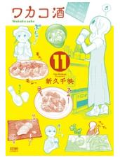 漫画「ワカコ酒」11巻を無料で1冊読む方法はこれ!あらすじ感想も紹介!