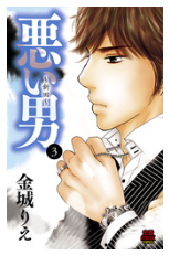 悪い男~新田~の3巻のネタバレが見たい!無料試し読みをフルで読むには!