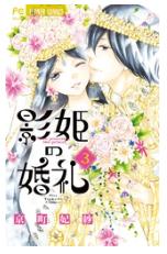 影姫の婚礼の3巻のネタバレが見たい!無料試し読みをフルで読むには!