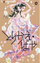 漫画「とりかえ・ばや」13巻を1冊まるごと無料で読みたい!感想や評判もチェック!