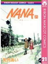 NANA―ナナ―の21巻を試し読みでは物足りない!無料で最後まで読みたいなら!
