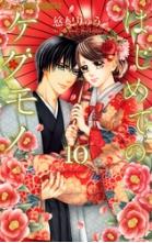 漫画「はじめてのケダモノ」10巻を1冊まるごと無料で読みたい!感想や評判もチェック!