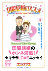 国際結婚のススメ プチデザの4巻を1冊フルで無料ダウンロードできる?合法で安全に読む方法