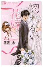 漫画「惚れない花嫁」1巻をRawQQやZIPを使わずに無料で安全に読むには!