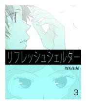 漫画「リフレッシュシェルター」3巻を1冊まるごと無料で読みたい!感想や評判もチェック!
