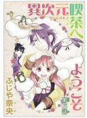 異次元喫茶へようこその6巻のネタバレが見たい!無料試し読みをフルで読むには!