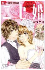 漫画「ニセ婚~ダンナ雇用計画~」1巻を1冊まるごと無料で読みたい!感想や評判もチェック!