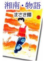 湘南・物語の3巻のネタバレが見たい!無料試し読みをフルで読むには!