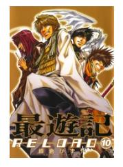 漫画「最遊記RELOAD」10巻を無料で1冊読む方法はこれ!あらすじ感想も紹介!