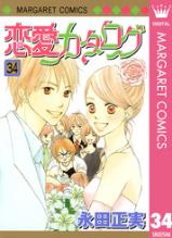 漫画「恋愛カタログ」34巻を無料で1冊読む方法はこれ!あらすじ感想も紹介!
