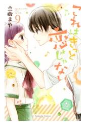 漫画「これはきっと恋じゃない」9巻を1冊まるごと無料で読みたい!感想や評判もチェック!