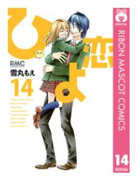 ひよ恋の14巻を今すぐ無料で読むには!気になる評判や感想も知りたい!