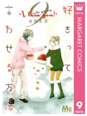 漫画「好きって言わせる方法」9巻を1冊まるごと無料で読みたい!感想や評判もチェック!