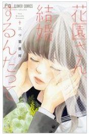 花園さん、結婚するんだっての1巻のネタバレが見たい!無料試し読みをフルで読むには!
